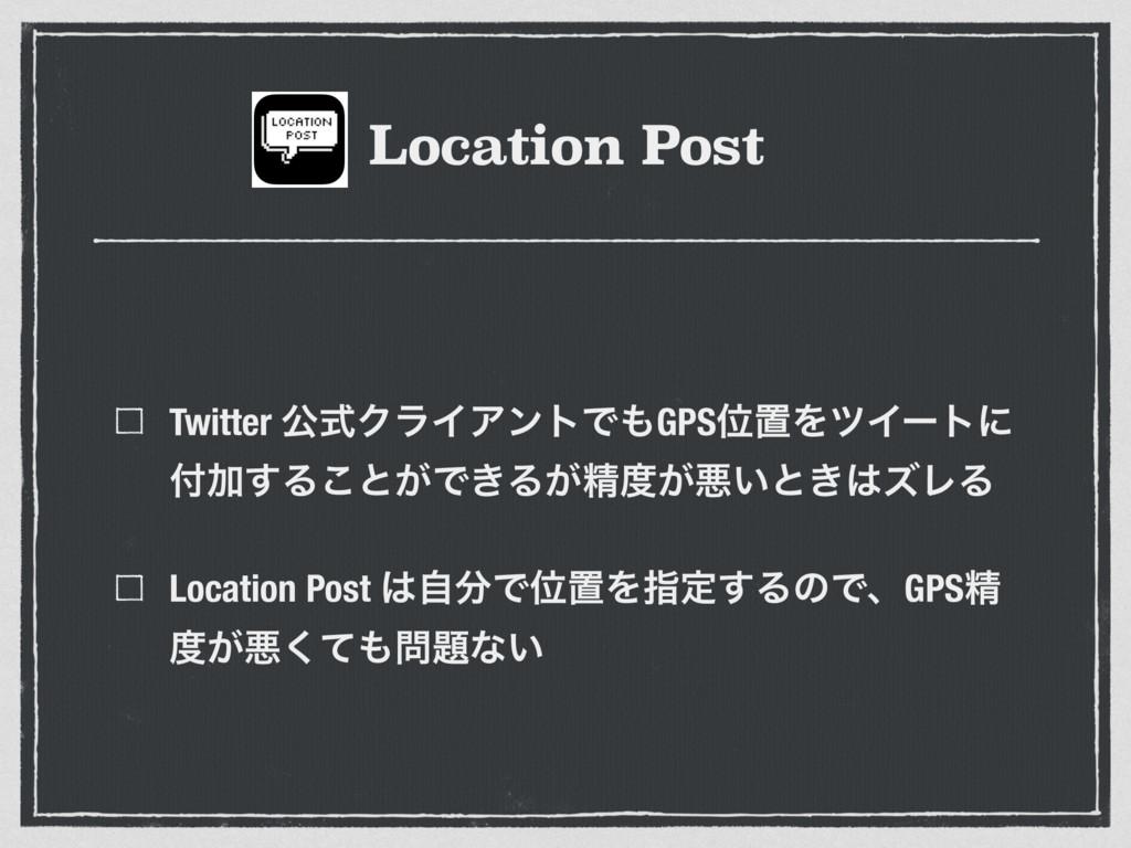 Location Post Twitter ެࣜΫϥΠΞϯτͰGPSҐஔΛπΠʔτʹ Ճ͢...