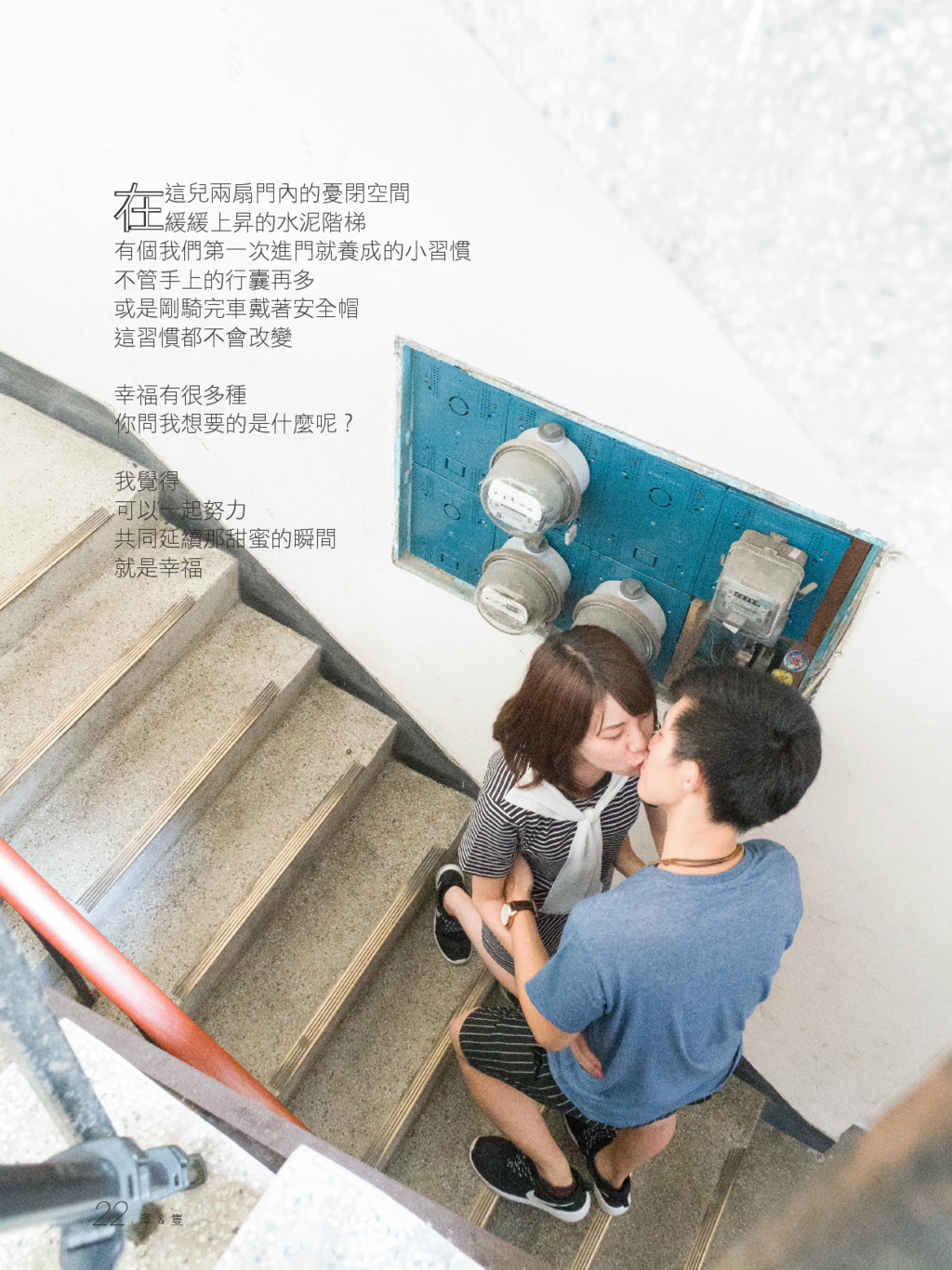 在 這兒兩扇門內的憂閉空間 緩緩上昇的水泥階梯 有個我們第一次進門就養成的小習慣 不管手上的行...