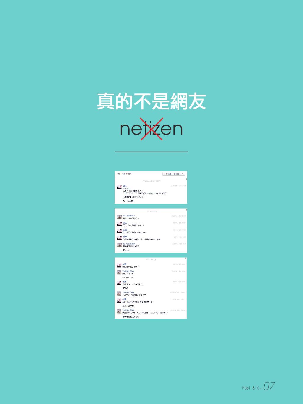 真的不是網友 Huei & K. 07 真的不是網友 netizen