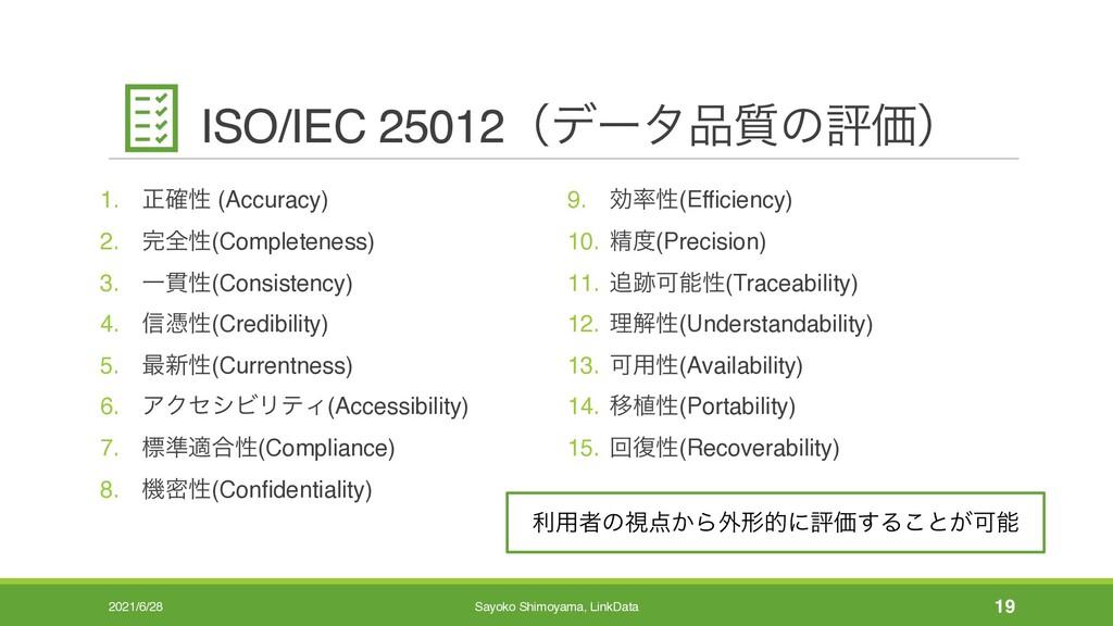 ISO/IEC 25012ʢσʔλ࣭ͷධՁʣ 1. ਖ਼֬ੑ (Accuracy) 2. શ...