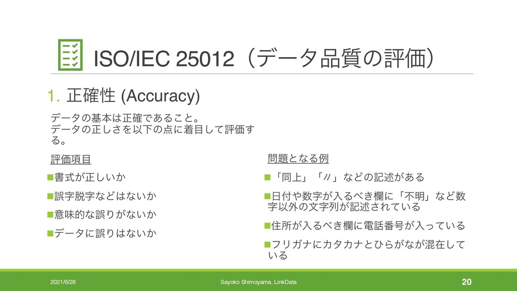 ISO/IEC 25012ʢσʔλ࣭ͷධՁʣ 1. ਖ਼֬ੑ (Accuracy) σʔλͷج...