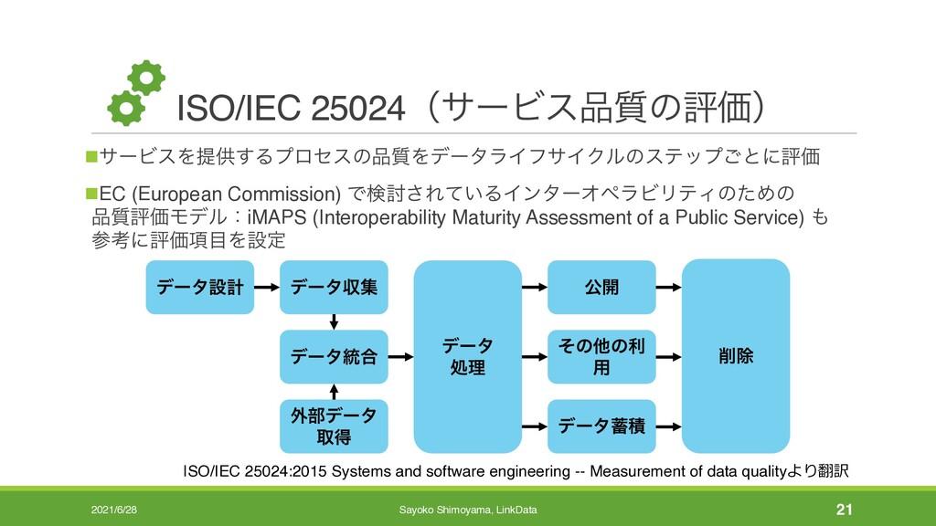 ISO/IEC 25024ʢαʔϏε࣭ͷධՁʣ nαʔϏεΛఏڙ͢Δϓϩηεͷ࣭Λσʔλϥ...