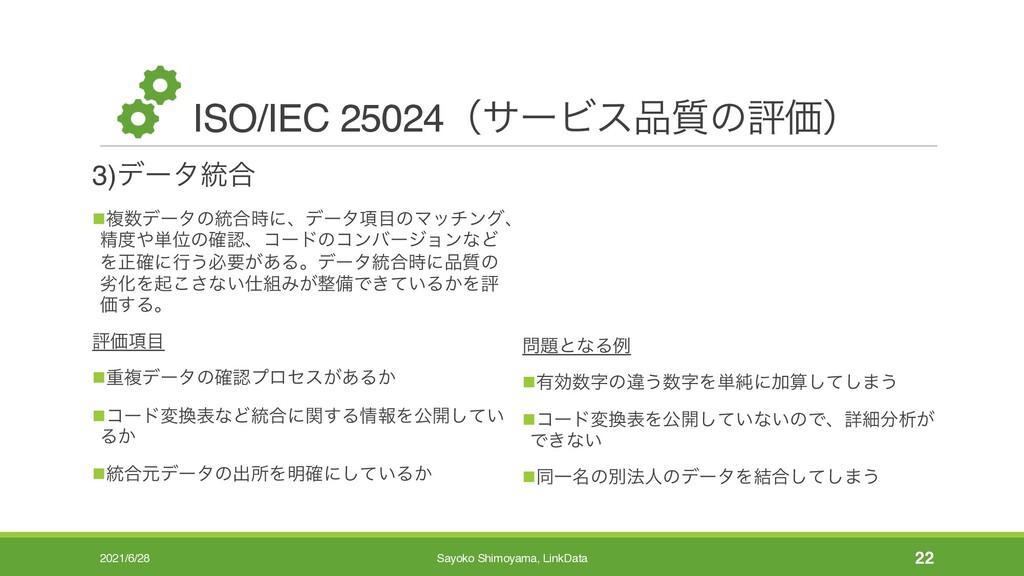 ISO/IEC 25024ʢαʔϏε࣭ͷධՁʣ 3)σʔλ౷߹ nෳσʔλͷ౷߹ʹɺσʔ...