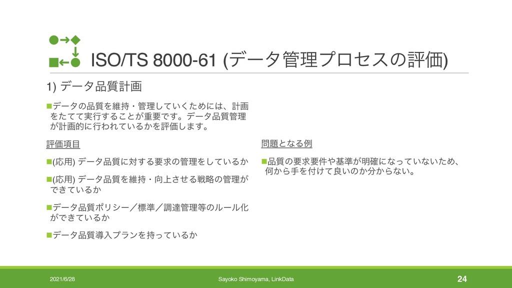 ISO/TS 8000-61 (σʔλཧϓϩηεͷධՁ) 1) σʔλ࣭ܭը nσʔλͷ...
