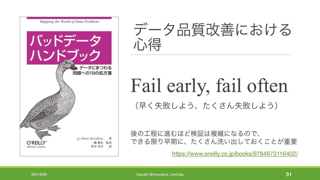 σʔλ࣭վળʹ͓͚Δ ৺ಘ Fail early, fail often ʢૣࣦ͘ഊ͠Α͏ɺ...