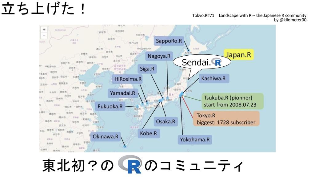 東北初?の のコミュニティ 立ち上げた! Tokyo.R#71 Landscape with ...