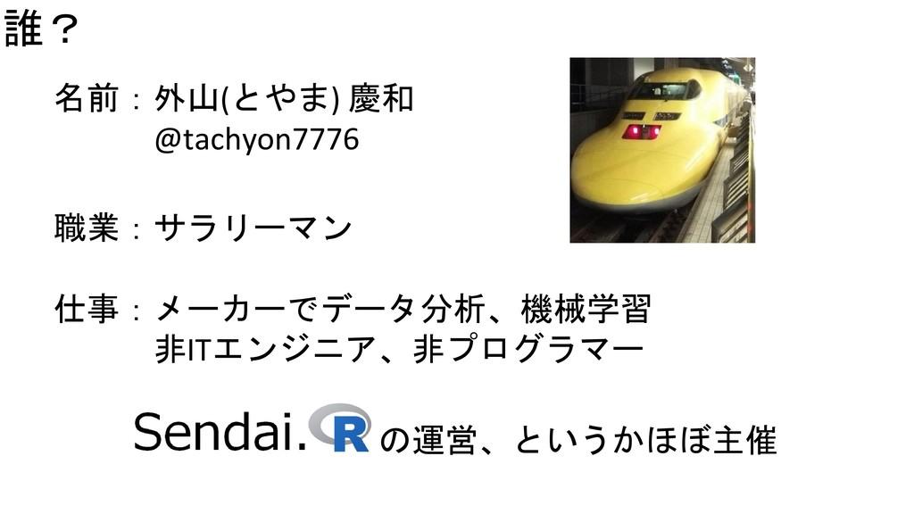 名前:外山(とやま) 慶和 @tachyon7776 仕事:メーカーでデータ分析、機械学習 非...