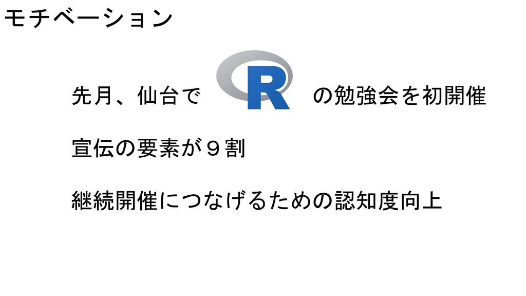 モチベーション 先月、仙台で の勉強会を初開催 宣伝の要素が9割 継続開催につなげるための認知...