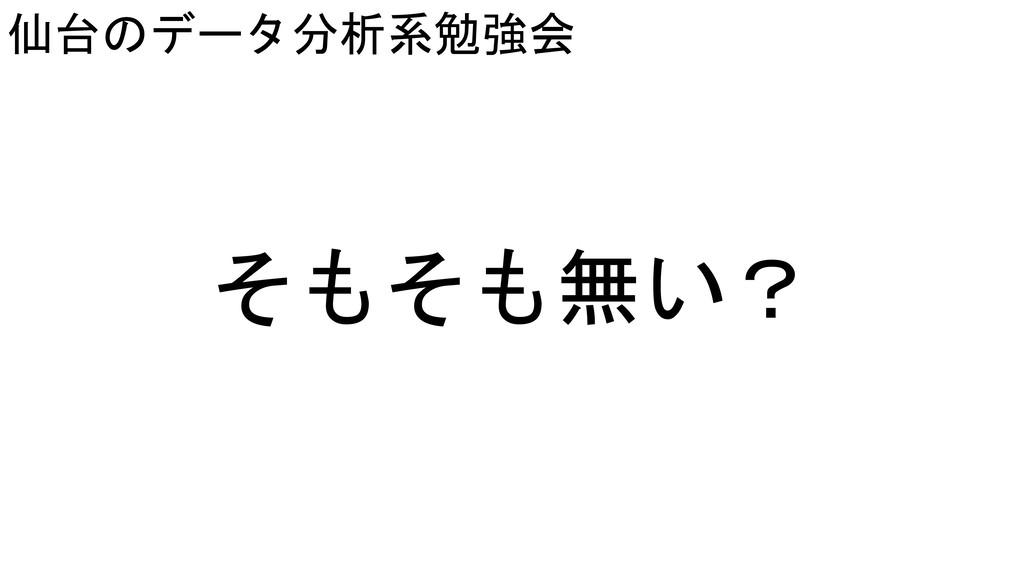 仙台のデータ分析系勉強会 そもそも無い?