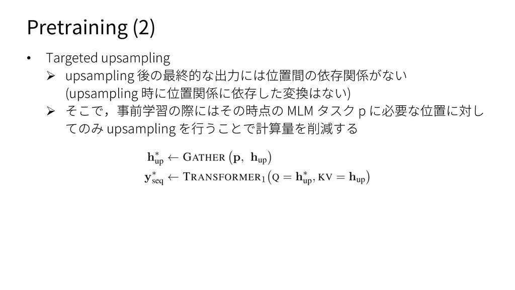 Pretraining (2) • Targeted upsampling Ø upsampl...