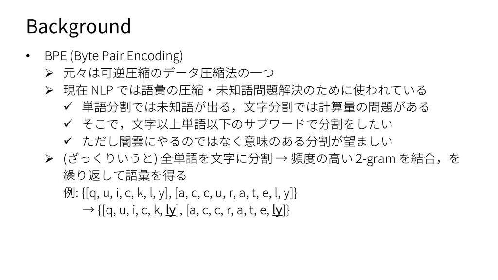 Background • BPE (Byte Pair Encoding) Ø 元々は可逆圧縮...