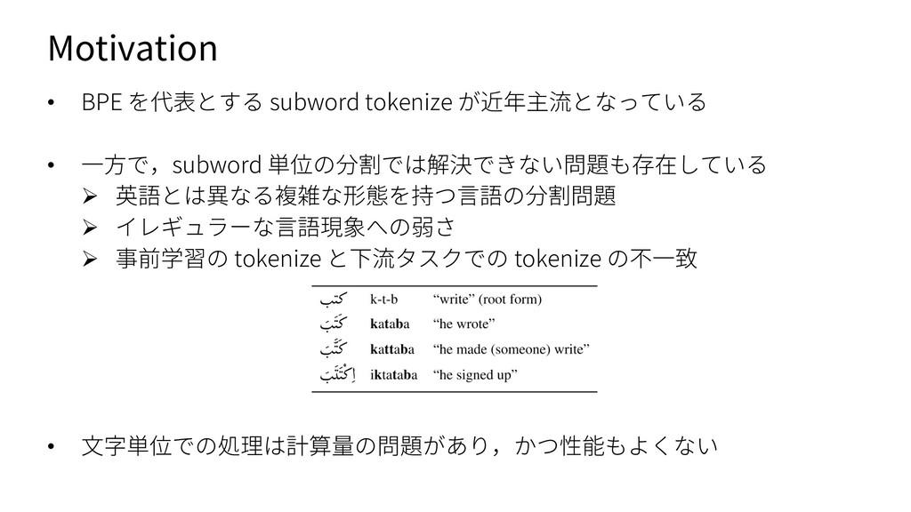 Motivation • BPE を代表とする subword tokenize が近年主流と...