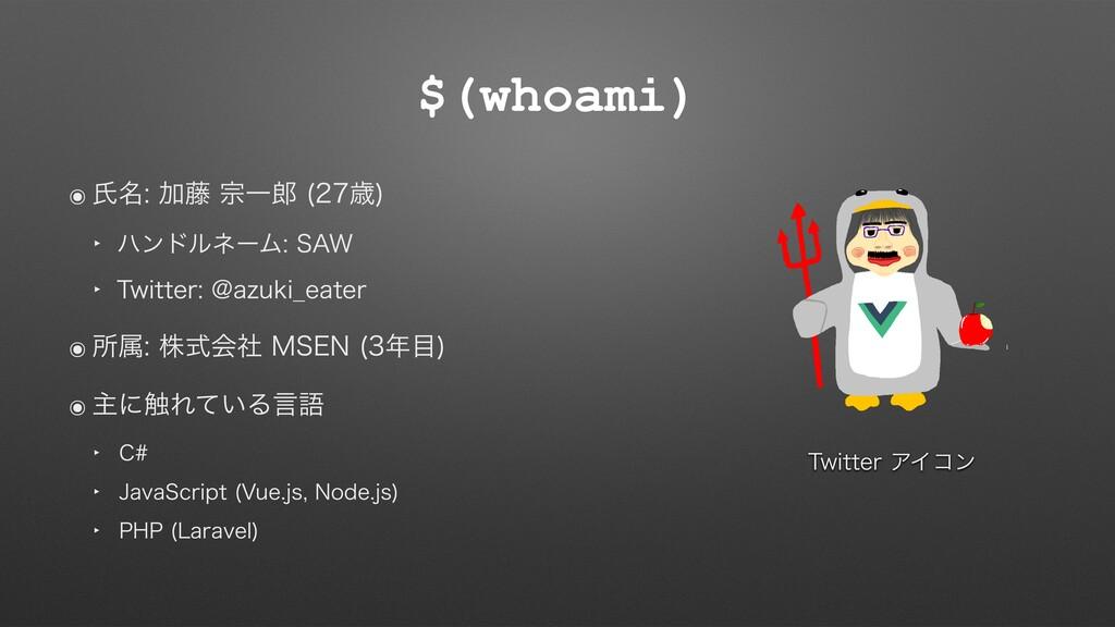 """$(whoami) ๏ ࢯ໊Ճ౻फҰ ࡀ  ‣ ϋϯυϧωʔϜ4""""8 ‣..."""