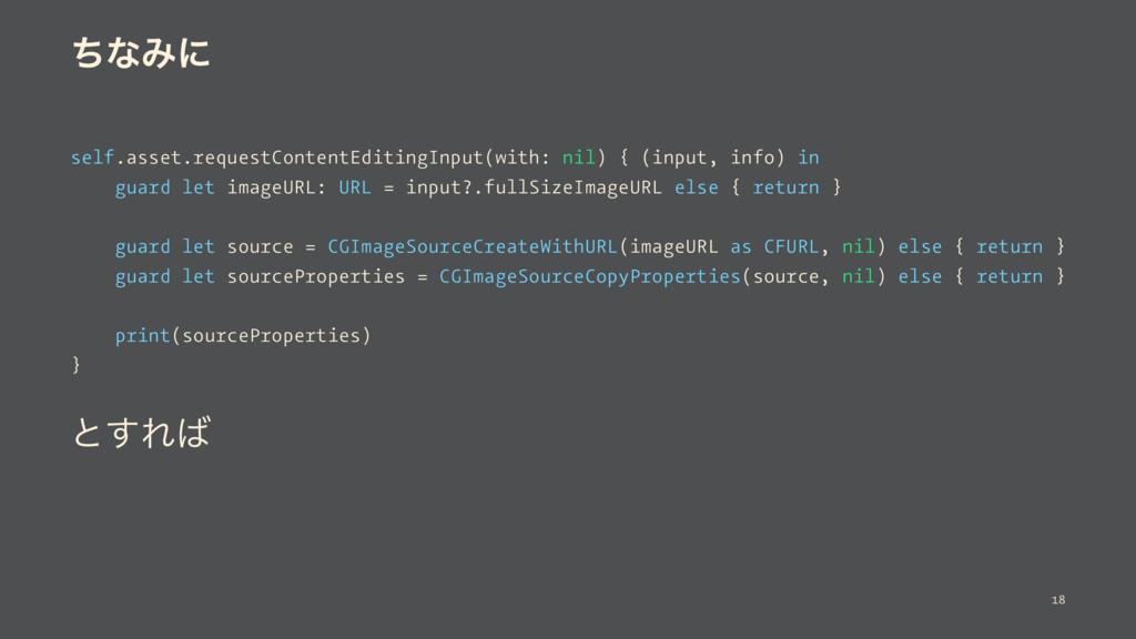 ͪͳΈʹ self.asset.requestContentEditingInput(with...