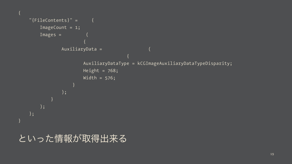 "{ ""{FileContents}"" = { ImageCount = 1; Images =..."