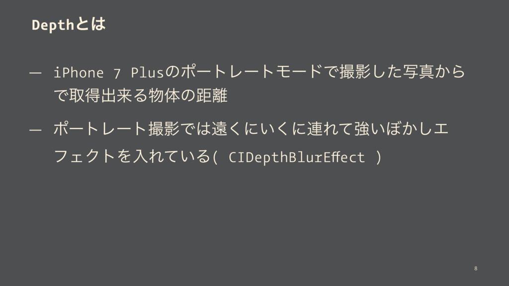 Depthͱ — iPhone 7 PlusͷϙʔτϨʔτϞʔυͰӨͨࣸ͠ਅ͔Β Ͱऔಘग़...