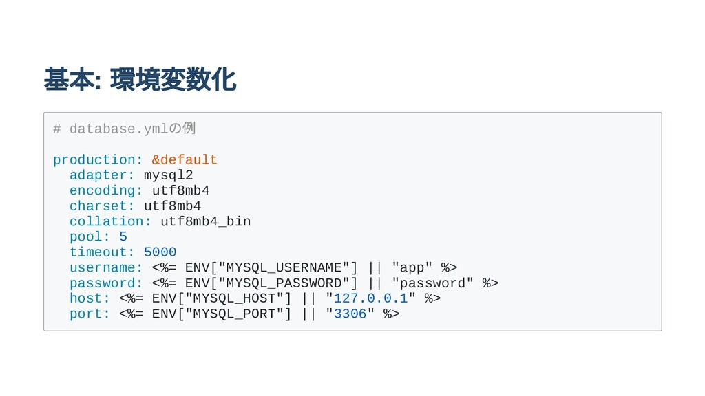 基本: 環境変数化 # database.yml の例 production: &defaul...