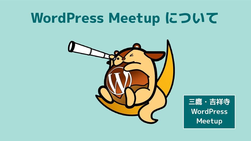 WordPress Meetup について 三鷹・吉祥寺 WordPress Meetup