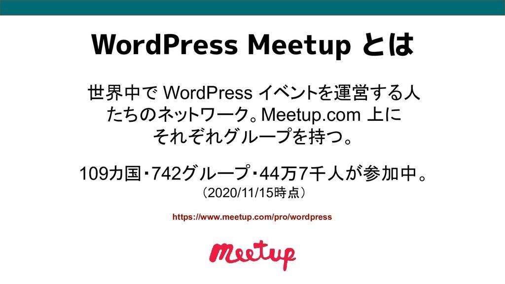 世界中で WordPress イベントを運営する人 たちのネットワーク。Meetup.com ...