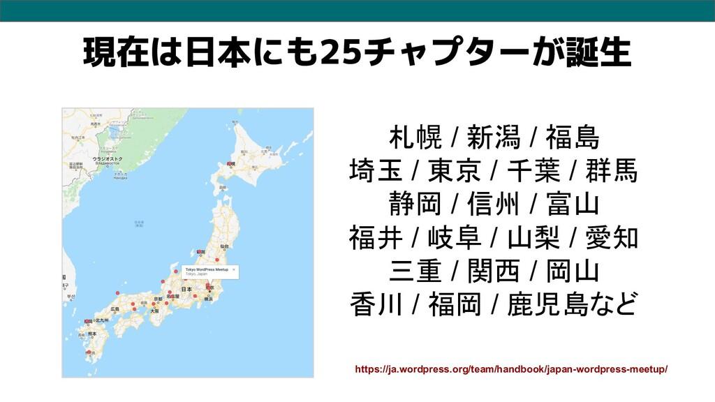 現在は日本にも25チャプターが誕生 札幌 / 新潟 / 福島 埼玉 / 東京 / 千葉 / 群...