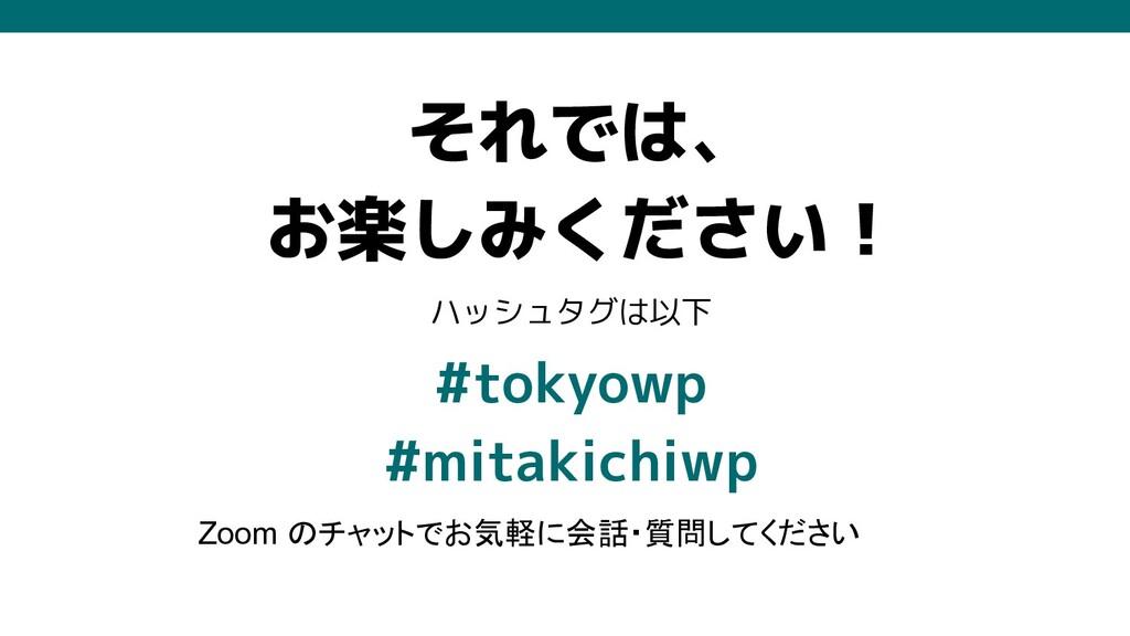 それでは、 お楽しみください! ハッシュタグは以下 #tokyowp #mitakichiwp...