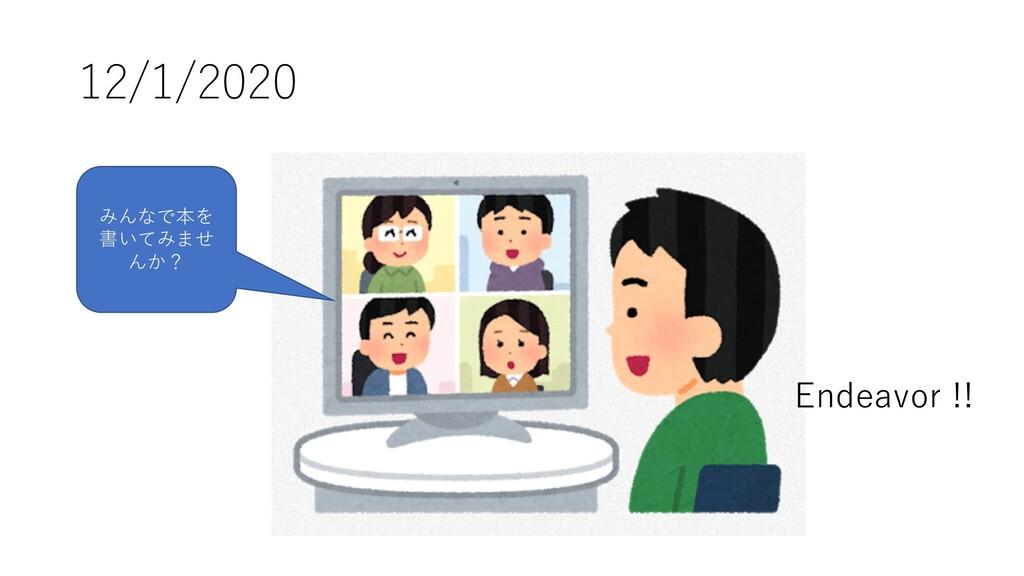 12/1/2020 みんなで本を 書いてみませ んか? Endeavor !!
