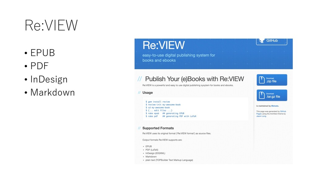 Re:VIEW • EPUB • PDF • InDesign • Markdown