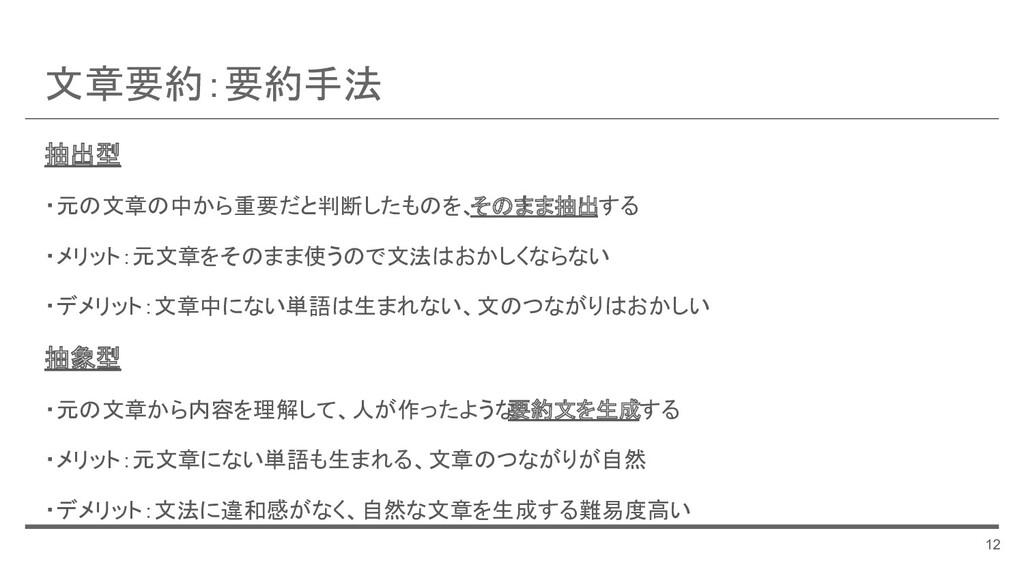 文章要約:要約手法 12 抽出型 ・元の文章の中から重要だと判断したものを、 そのまま抽出する...