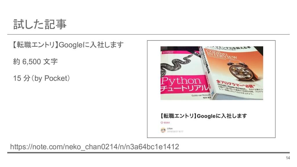 試した記事 14 【転職エントリ】Googleに入社します 約 6,500 文字 15 分(b...
