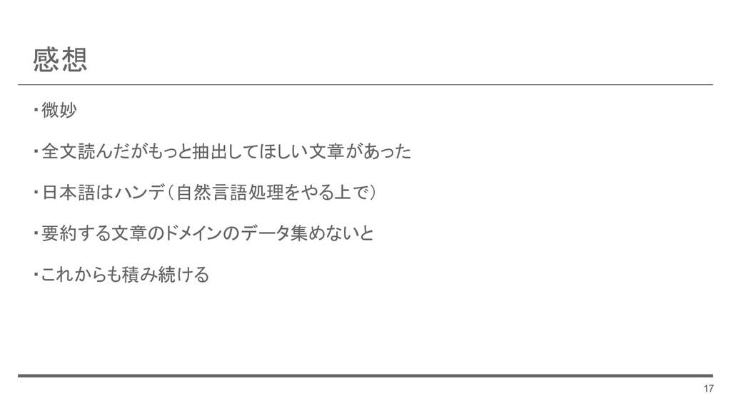 感想 17 ・微妙 ・全文読んだがもっと抽出してほしい文章があった ・日本語はハンデ(自然言語...