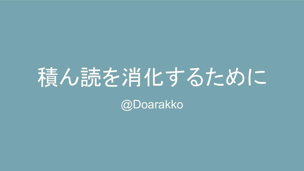 積ん読を消化するために @Doarakko