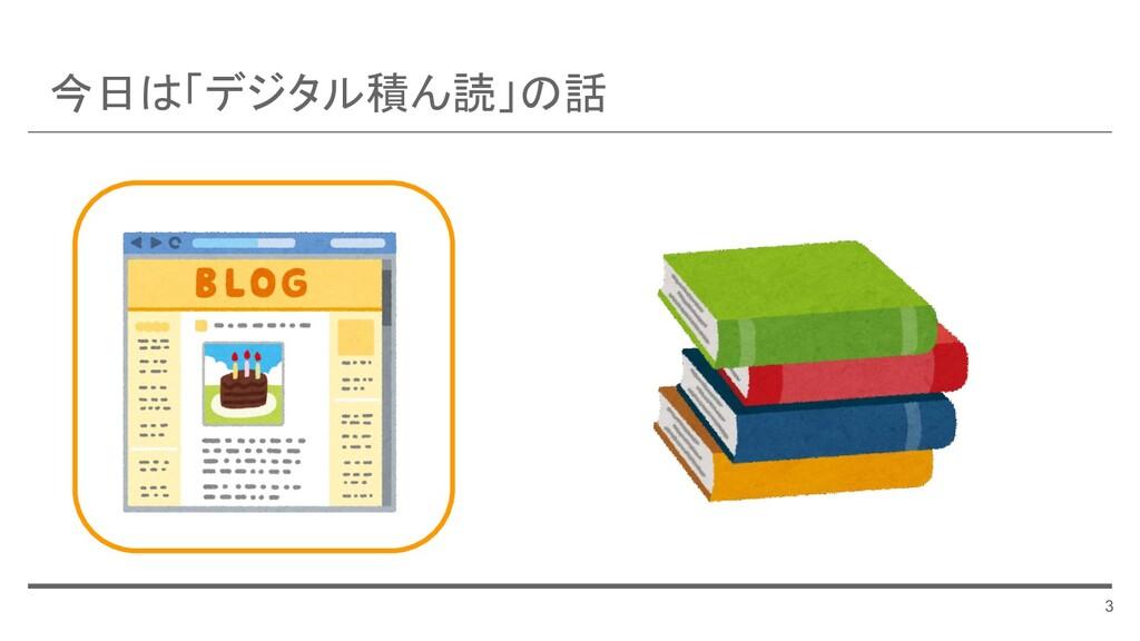 今日は「デジタル積ん読」の話 3