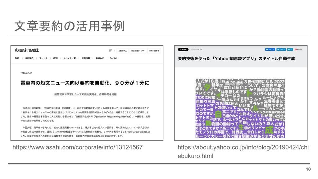 文章要約の活用事例 10 https://www.asahi.com/corporate/in...