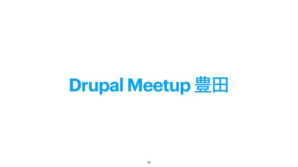 Drupal Meetup ๛ా 18