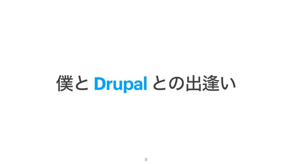 ͱ Drupal ͱͷग़⁊͍ 3