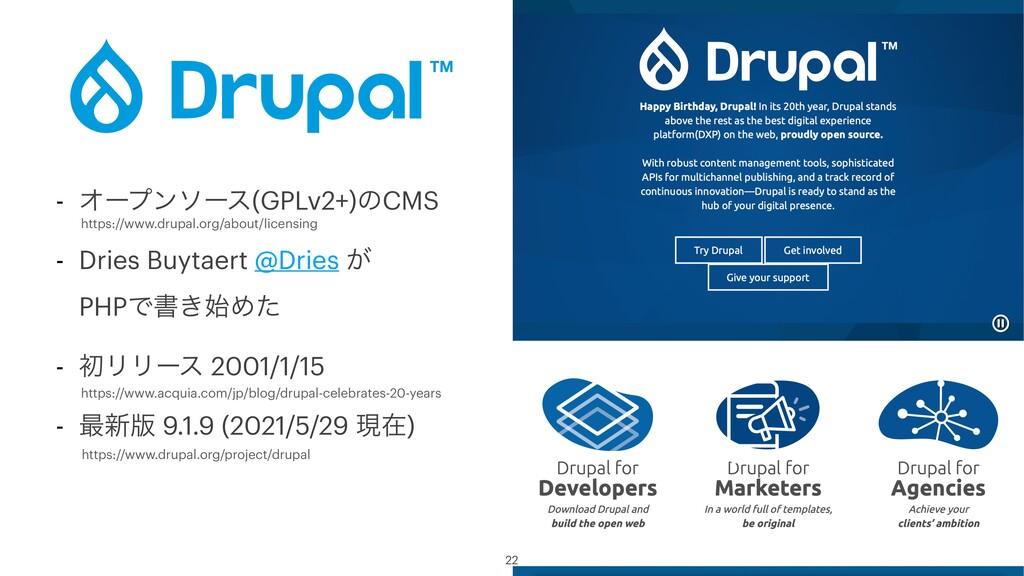 - Φʔϓϯιʔε(GPLv2+)ͷCMS - Dries Buytaert @Dries ͕...
