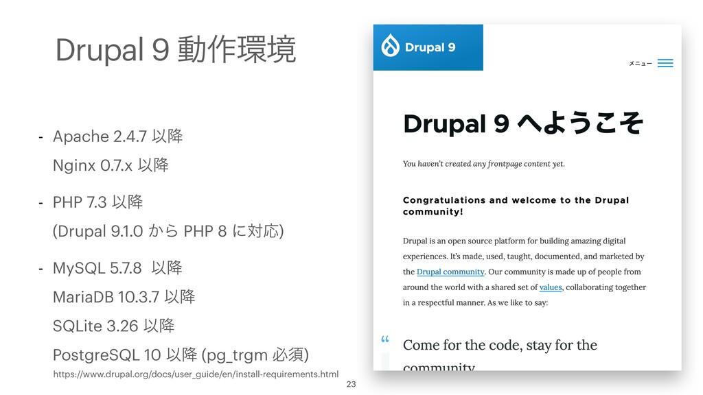 Drupal 9 ಈ࡞ڥ - Apache 2.4.7 Ҏ߱ Nginx 0.7.x Ҏ߱ ...