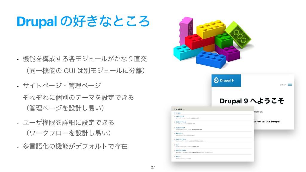 Drupal ͷ͖ͳͱ͜Ζ - ػΛߏ͢Δ֤Ϟδϡʔϧ͕͔ͳΓަ ʢಉҰػͷ GUI...