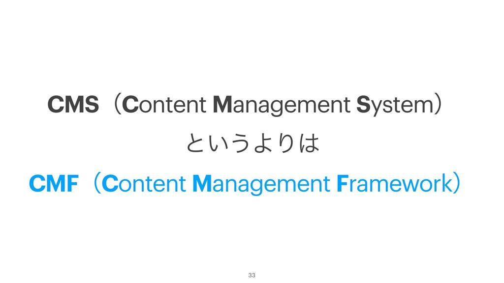 CMSʢContent Management Systemʣ ͱ͍͏ΑΓ CMFʢConte...