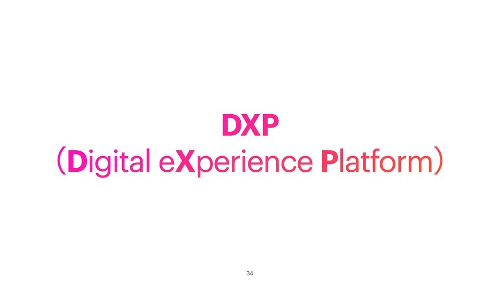 DXP ʢDigital eXperience Platformʣ 34