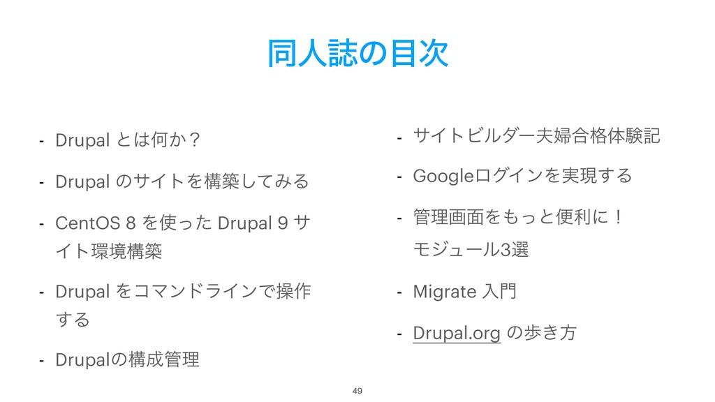 ಉਓࢽͷ - Drupal ͱԿ͔ʁ - Drupal ͷαΠτΛߏஙͯ͠ΈΔ - Ce...