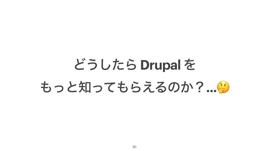 Ͳ͏ͨ͠Β Drupal Λ ͬͱͬͯΒ͑Δͷ͔ʁ...🤔 50