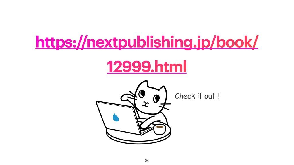 https://nextpublishing.jp/book/ 12999.html 54 C...