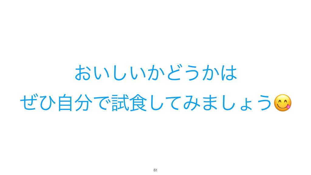 ͓͍͍͔͠Ͳ͏͔ ͥͻࣗͰࢼ৯ͯ͠Έ·͠ΐ͏😋 61