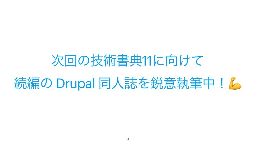 ճͷٕज़ॻయ11ʹ͚ͯ ଓฤͷ Drupal ಉਓࢽΛӶҙࣥචதʂ💪 64
