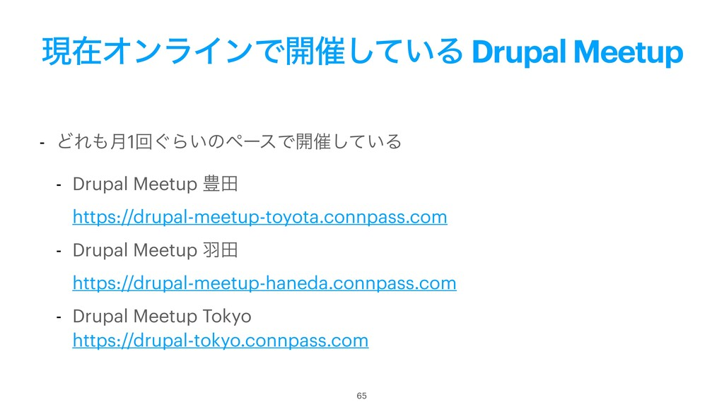 ݱࡏΦϯϥΠϯͰ։࠵͍ͯ͠Δ Drupal Meetup - ͲΕ݄1ճ͙Β͍ͷϖʔεͰ։࠵...