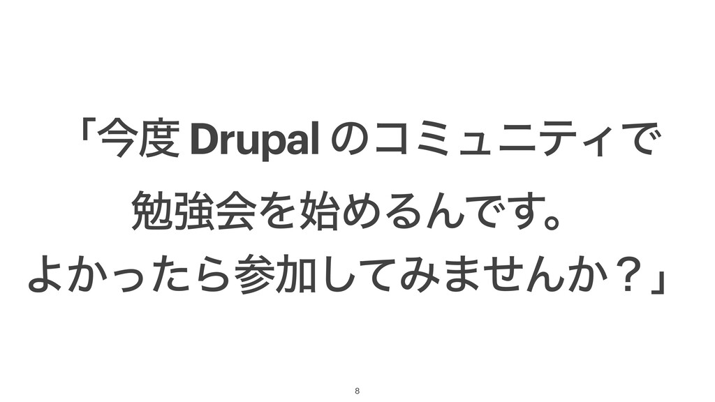 ʮࠓ Drupal ͷίϛϡχςΟͰ ษڧձΛΊΔΜͰ͢ɻ Α͔ͬͨΒՃͯ͠Έ·ͤΜ͔ʁ...