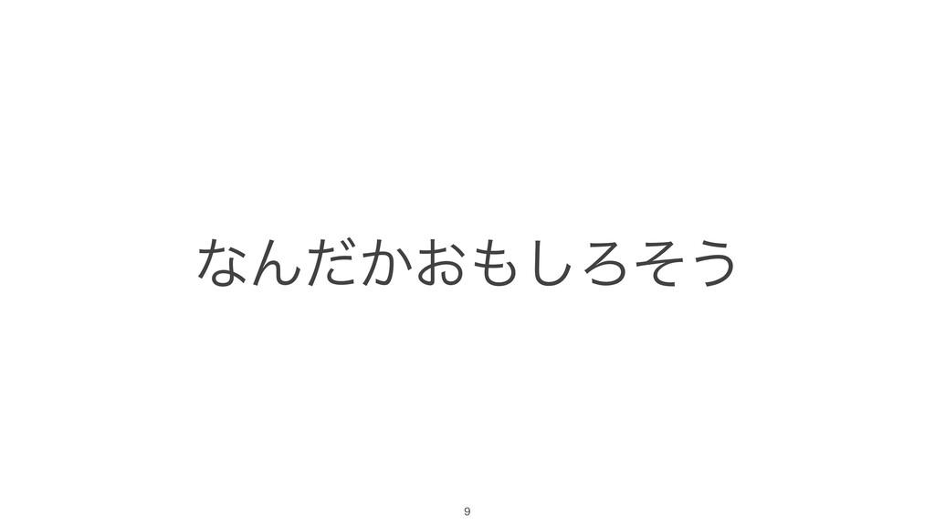 ͳΜ͔͓ͩ͠Ζͦ͏ 9