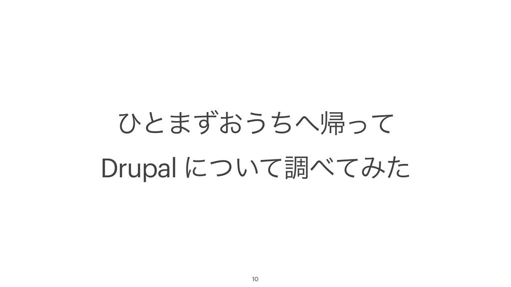 ͻͱ·͓ͣ͏ͪؼͬͯ Drupal ʹ͍ͭͯௐͯΈͨ 10