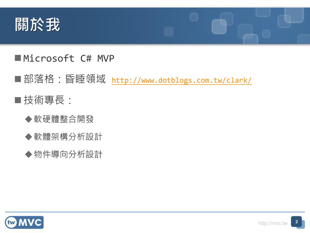 http://mvc.tw  Microsoft C# MVP  部落格:昏睡領域 htt...